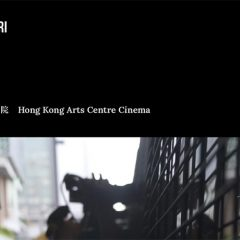 《地厚天高》放映會 Lost In the Fumes screening (25 May)