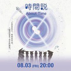拾方工作室:《時間說》演出 (3 Aug, 20:00)