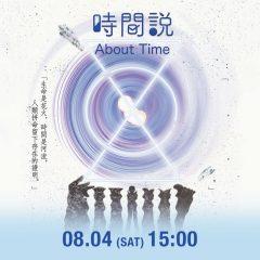拾方工作室:《時間說》演出 (4 Aug, 15:00)