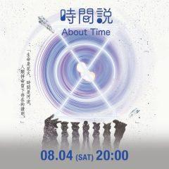 拾方工作室:《時間說》演出 (4 Aug, 20:00)