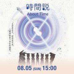 拾方工作室:《時間說》演出 (5 Aug, 15:00)