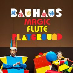 BAUHAUS Magic Flute Playground 魔笛遊樂場 | 11 Aug, Zone A