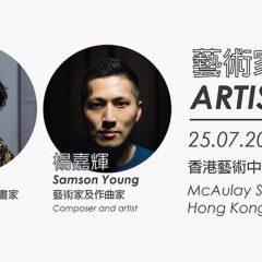 香港藝術中心「藝術榮譽獎」藝術家分享會──漫畫家李惠珍及作曲家、藝術家楊嘉輝 Hong Kong Arts Centre's Honorary Fellowship Conferment Ceremony Artists Talk by Theresa Lee and Samson Young