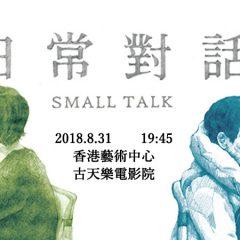 自主特區:《日常對話》Independently Yours: Small Talk