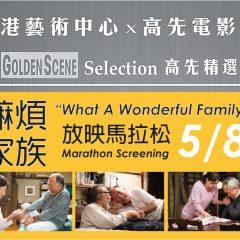 嫲煩家族放映馬拉松 What a Wonderful Family! Marathon Screening | 5 Aug