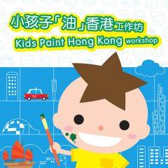 小孩子「油」香港工作坊