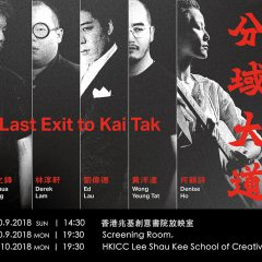 《分域大道》Last Exit to Kai Tak (1 Oct, 19:30)
