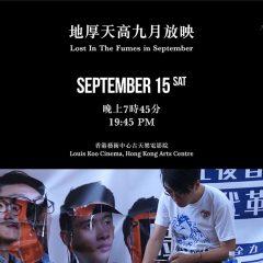 《地厚天高》放映會 Lost In the Fumes screening (15 Sep, 19:45)
