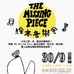 MAMASMART 4週年特別企劃 - THE MISSING PIECE 繪本音樂會