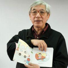 PMQ玩創夏樂園 - 「親親繪本大師:曹俊彥老師」講座 PMQ WOW Summer Fair - Children Book Illustrator: Tsao Jun-Yen Talk