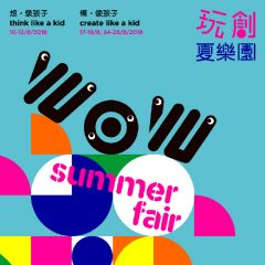 PMQ x Create & Yay – PMQ玩創夏樂園 WOW Summer Fair