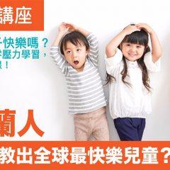 學荷蘭人如何教出全球最快樂兒童