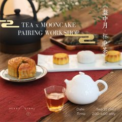 盤中月。杯中茶 TEA x MOONCAKE Pairing Workshop