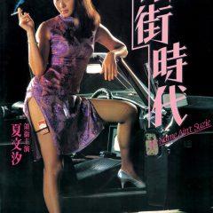 《灣仔文法:過去、現在、未來式》電影放映:《寒夜.電車廠》+《花街時代》(現已滿座) The HKAC 40th Anniversary flagship exhibition Wan Chai Grammatica: Past, Present, Future Tense  Film Showcase - Freezing Night.Tram Depot + My Name Ain't Suzie (FULL HOUSE)