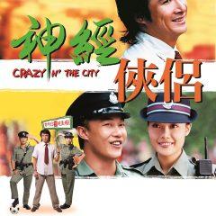《灣仔文法:過去、現在、未來式》電影放映:《龍門大電車》+《神經俠侶》 The HKAC 40th Anniversary flagship exhibition Wan Chai Grammatica: Past, Present, Future Tense  Film Showcase - Lonely Moon Tram + Crazy N' The City