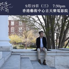 《地厚天高》放映會 Lost In the Fumes screening (19 Sep, 19:30)