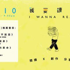 【我要讀書 I Wanna Read #8】 閱讀 X 創作 分享會 - 倪鷺露 Lulu Ngie (畫畫人)