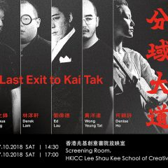 《分域大道》Last Exit to Kai Tak (27 Oct, 14:30)