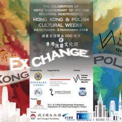 香港波蘭文化週 - 波蘭爵士樂音樂會