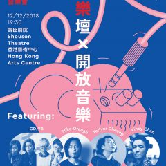 2018 大家樂壇x開放音樂 – Indie Showcase 音樂會 2018 CDC x Open Music Series – Indie Showcase