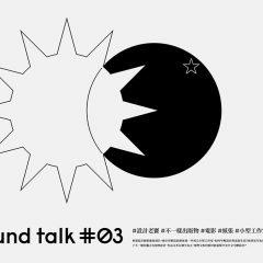 【 ground talk #03 】