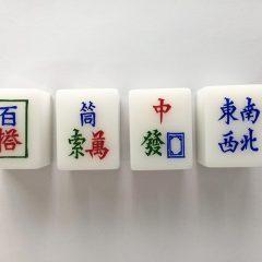Mahjong Tile Carving Workshop 手雕麻雀工作坊