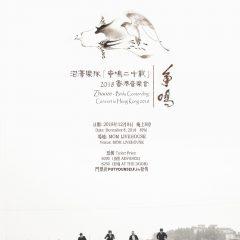 沼澤樂隊「爭鳴二十載」2018香港專場