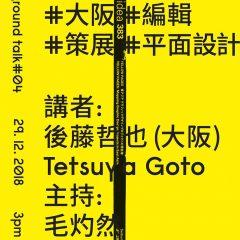 【 ground talk #04 】