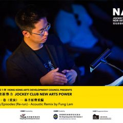 賽馬會藝壇新勢力 — 禾.日.水.巷 (重演)- 林丰原聲重編 JOCKEY CLUB New Arts Power — Hong Kong Episodes (Re-run) - Acoustic Remix by Fung Lam