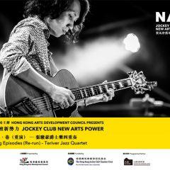 賽馬會藝壇新勢力 — 禾.日.水.巷 (重演)- 張駿豪爵士樂四重奏 JOCKEY CLUB New Arts Power — Hong Kong Episodes (Re-run) - Teriver Jazz Quartet