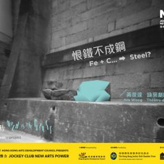 賽馬會藝壇新勢力 | 「風平草動」系列《恨鐵不成鋼》黃俊達與綠葉劇團 JOCKEY CLUB New Arts Power |