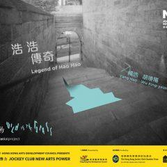 賽馬會藝壇新勢力 | 「風平草動」系列《 浩浩傳奇》楊浩 ╳ 胡境陽 JOCKEY CLUB New Arts Power |