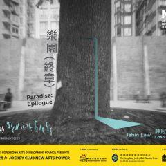 賽馬會藝壇新勢力 | 「風平草動」系列《樂園(終章)》Jabin Law ╳ 陳冠而 JOCKEY CLUB New Arts Power |