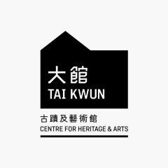 大館 Tai Kwun