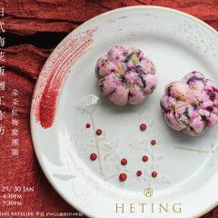 《朵朵紅梅慶團圓》日式梅花飯糰工作坊
