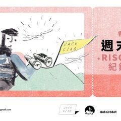 着草地圖 —— (16 / 2) 週末視察兼 Riso Green 紀錄工作坊