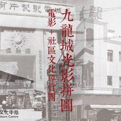 九龍城光影拼圖 - 電影 + 社區文化導賞團 (ROUND 2)