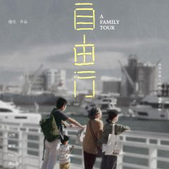 《自由行》A Family Tour (25 Jun, 20:00)