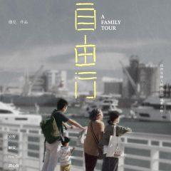《自由行》A Family Tour