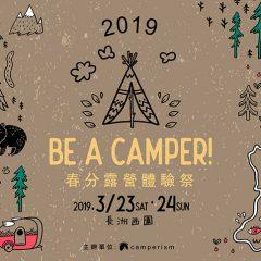 BE A CAMPER! 春分露營體驗祭 2019