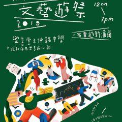新蒲崗地文藝遊祭2019 「一家童遊新蒲崗」