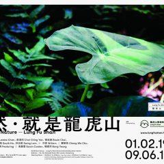 感知自然 — 就是龍虎山 The Pulse of Nature — Lung Fu Shan