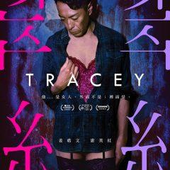 《翠絲》Tracey