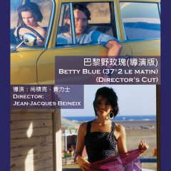 Art X Encounter 深夜放映: 巴黎野玫瑰(導演版)Art X Encounter - Late Night Screenings: Betty Blue (37°2 le matin) (Director's Cut)