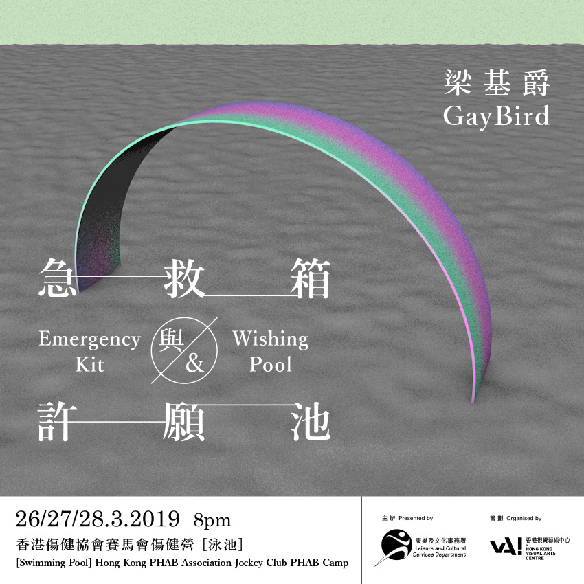 PUTYOURSELF.in ticketing 售票平台 - 急救箱與許願池 Emergency Kit & Wishing Pool – 梁基爵 GayBird