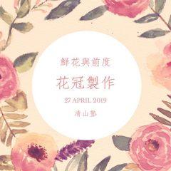 鮮花與前度:花冠製作