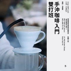 【 手沖咖啡入門 雙打班 】