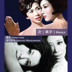 Art X Encounter 深夜放映:卍(萬字)Art X Encounter - Late Night Screenings: Manji