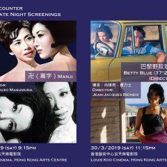Art X Encounter 深夜放映:《卍》(萬字) 以及《巴黎野玫瑰》(導演版) 電影套票 Art X Encounter - Late Night Screenings: Tickets package of Manji and Betty Blue (37°2 le matin) (Director's Cut)