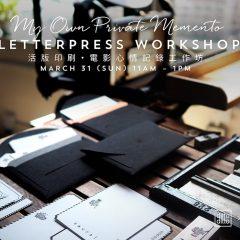 ditto ditto X MOViE MOViE 電影心情記錄工作坊 'My Own Private Memento' Letterpress Workshop